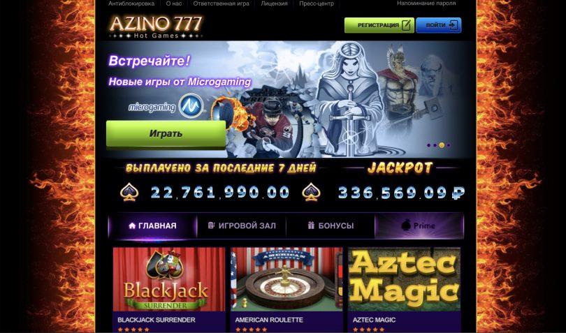 Обзор казино Азино 777 – бесплатные игры онлайн