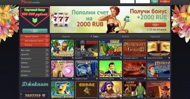 Обзор PinUp казино – лучшие азартные игры онлайн