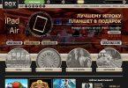 Обзор Rox Casino (Рокс казино) – онлайн автоматы