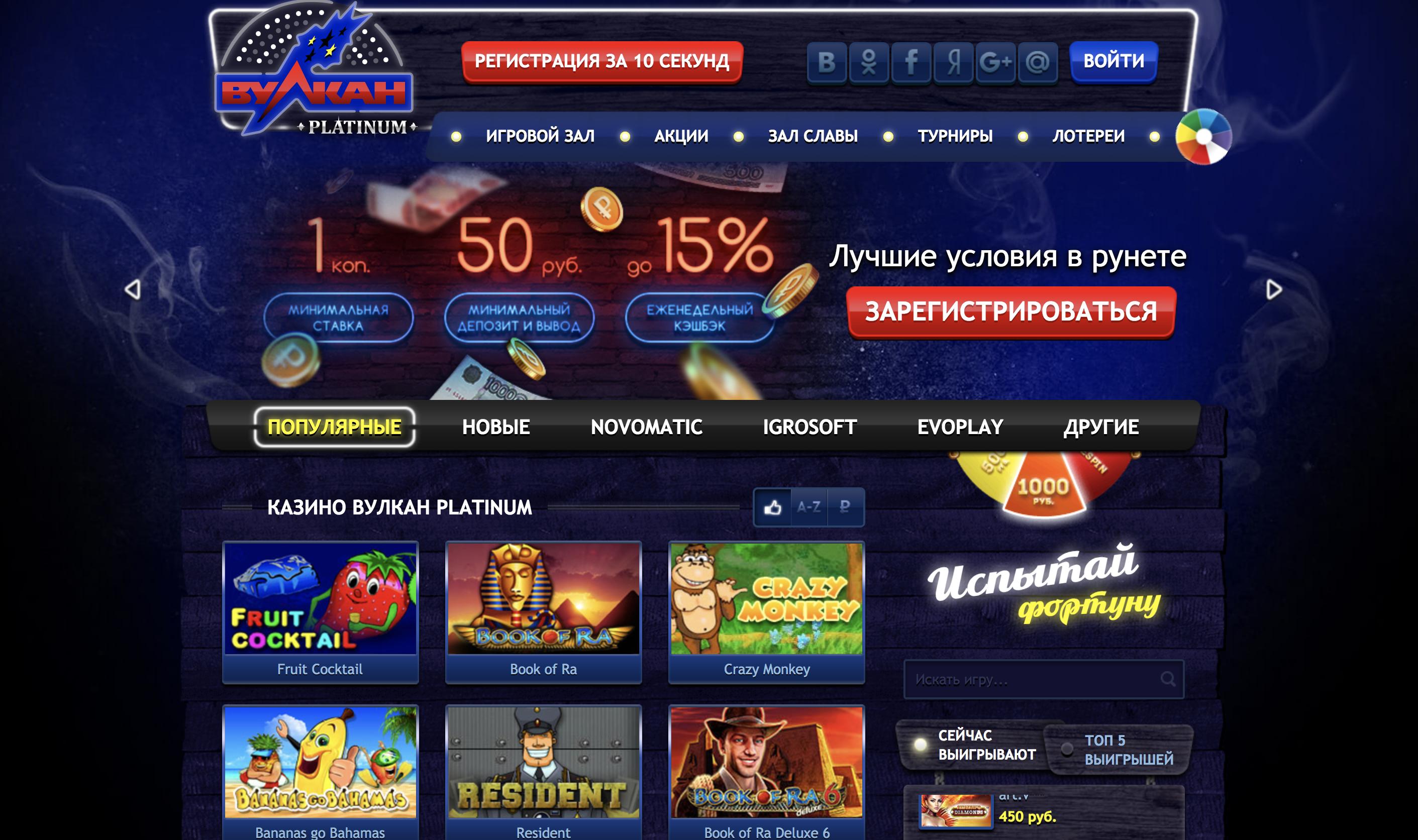 Акции в интернет казино