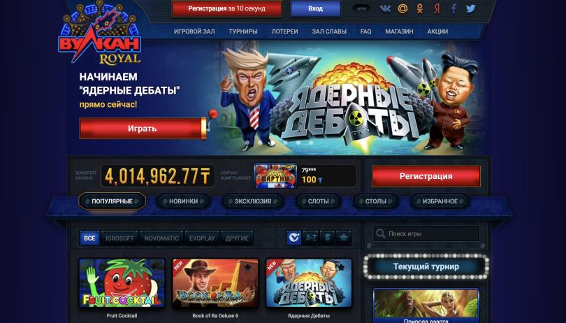 Вулкан Рояль (Vulkan Royal) - огромный выбор азартных развлечений