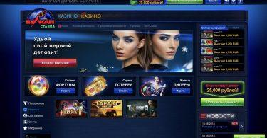 Обзор казино Вулкан Ставка – бесплатные игры онлайн